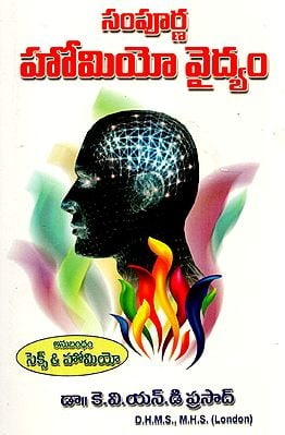 Sampoorna Homeo Vaidyam (Telugu)