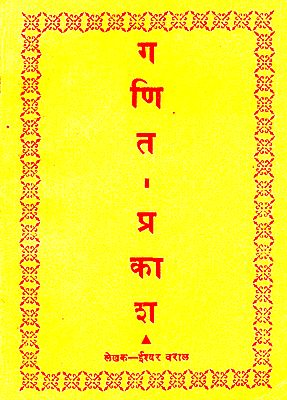 गणित प्रकाश: Ganita Prakasha in Nepali (An Old and Rare Book)