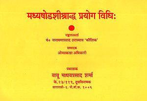मध्यषोडशीश्राद्ध प्रयोग विधि: Madya Shodshi Shraddha Prayoga Vidhih in Nepali (An Old and Rare Book)