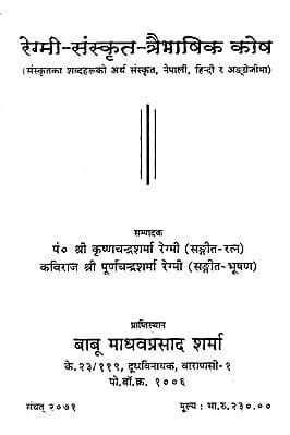 रेग्मी संस्कृत त्रैभाषिक कोष: Meaning of Sanskrit Words in Nepali, Hindi and English (Nepali)