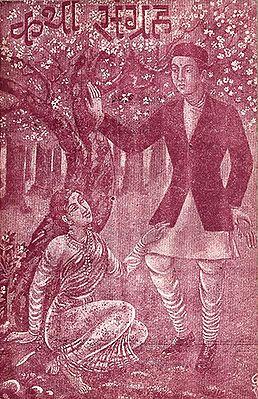 कथा संग्रह: Katha Sangrah- Dantya Katha in Nepali (An Old and Rare Book)