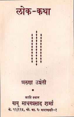 लोक कथा: Lok Katha in Nepali (An Old and Rare Book)