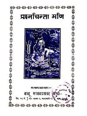 प्रश्नचिन्ता मणि: Prasna Chinta Mani in Nepali (An Old and Rare Book)