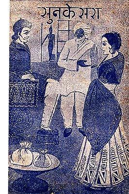 सुनकेसरा: Sunkesara Katha- A Story in Nepali (An Old and Rare Book)
