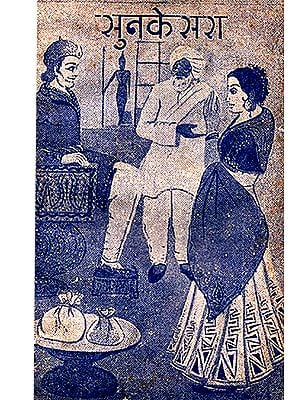 सुनकेसरा: A Novel in Nepali (An Old and Rare Book)