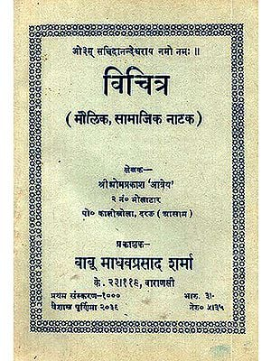विचित्र: Vichitra- A Social Drama in Nepali (An Old and Rare Book)