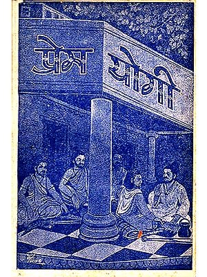 प्रेम योगी: Prema Yogi- A Novel in Nepali (An Old and Rare Book)