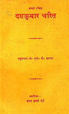दशकुमार चरित: Dashkumar Charit in Nepali (An Old and Rare Book)