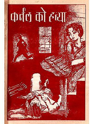 कर्नल को हत्या: Karnal ko Hatya- A Story in Nepali (An Old Book)