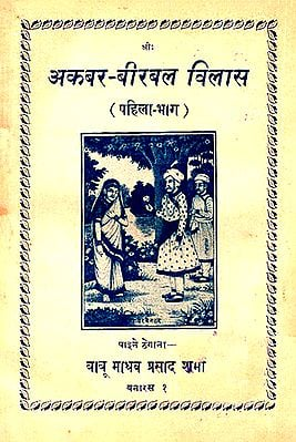 अकबर बीरबल विलास: Akbar Birbal Vilas in Nepali- Part 1 (An Old Book)