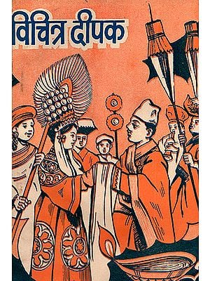 विचित्र दीपक: Vichitra Deepak- A Story in Nepali (An Old Book)