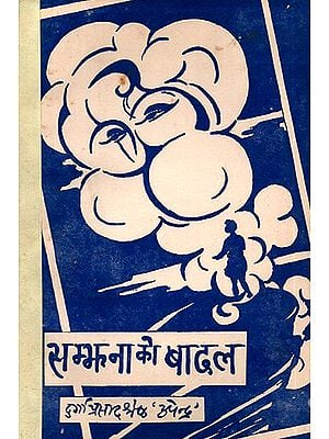 सम्भावना को बादल: Sambhavna ke Badal- A Story in Nepali (An Old Book)