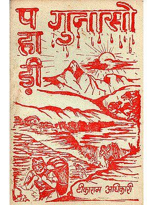 पहाड़ी गुनासो: Pahadi Gunaso- A Story in Nepali (An Old Book)