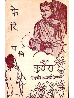 फेरी पनि कुर्णैस: Feri Pani Kurnais- A Satire in Nepali (An Old and Rare Book)