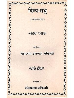 दिव्या मधु: A Collection of Poems in Nepali (An Old and Rare Book)