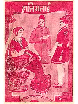हातिमताई: Hatimtai- A Story in Nepali (An Old and Rare Book)