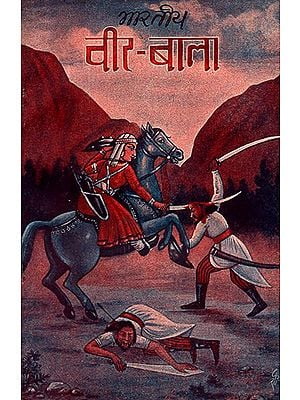 भारतीय वीर बाला: Bharatiya Veer Bala- A Story in Nepali (An Old and Rare Book)