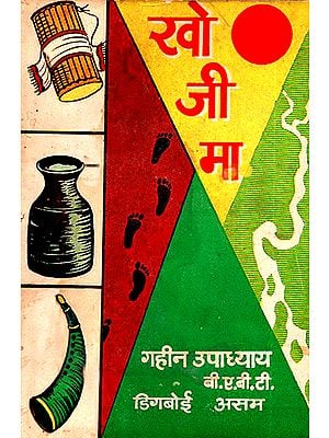 खोजीमा: Khojima- A Novel in Nepali (An Old and Rare Book)