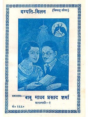 दम्पति मिलन: Dampati Milan- Vivah Lila in Nepali (An Old and Rare Book)
