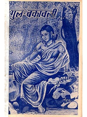 गुल बकावली: Gul Bakavali- A Story in Nepali (An Old and Rare Book)