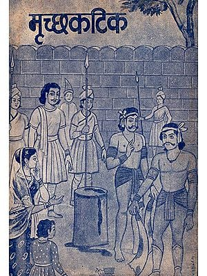 मृच्छकटिक: Mracha Katika- A Story in Nepali (An Old and Rare Book)