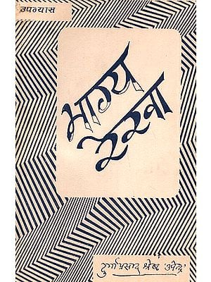 भाग्य रेखा: Bhagya Rekha- A Novel in Nepali (An Old and Rare Book)