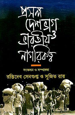 Prasanga Deshbhag O Bharatiya Nagarikattwa (Bengali)