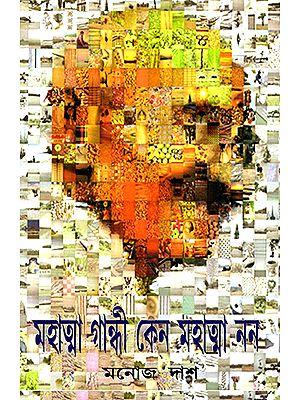 Mahatma Gandhi Keno Mahatma Non- A Critical Analysis on Mahatma Gandhi (Bengali)