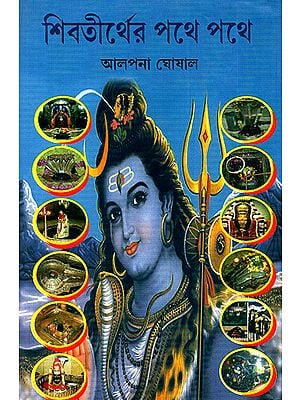 Shiva Thirther Pathe Pathe- A Complete Book on Lord Shiva (Bengali)
