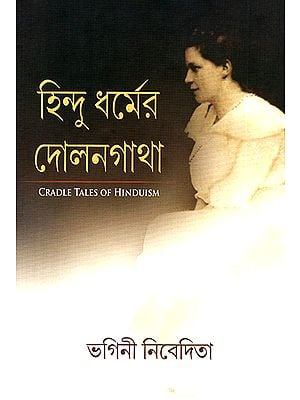Cradle Tales of Hinduism (Bengali)