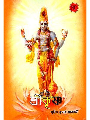Sri Krishna (Bengali)