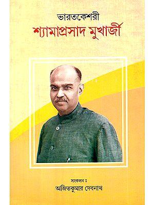 Bharat Keshari Shyamaprasad Mukherjee (Bengali)