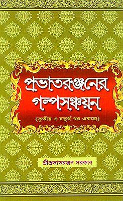 Prabhatera Ranjanera Galpa Sanchayan in Bengali (Volume 3 anf 4 Together)