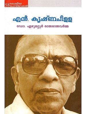 N. Krishna Pillai (Malayalam)