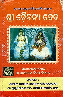 Shri Chaitanyadev in Oriya (An Old and Rare Book)