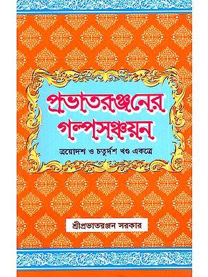 Prabhatera Ranjanera Galpa Sanchayan in Bengali (Volume 13 and 14 Together)