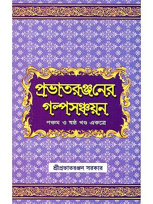 Prabhatera Ranjanera Galpa Sanchayan in Bengali (Volume 5 and 6 Together)