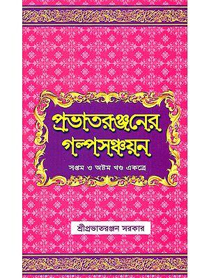 Prabhatera Ranjanera Galpa Sanchayan in Bengali (Volume 7 and 8 Together)