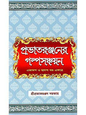 Prabhatera Ranjanera Galpa Sanchayan in Bengali (Volume 11 and 12 Together)