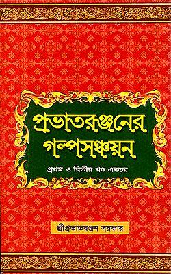 Prabhatera Ranjanera Galpa Sanchayan in Bengli (Volume 1 and 2 Together)