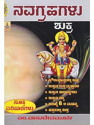 Navagrahagalu- Shukra (Kannada)