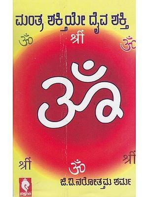 Mantra Shakthiye Dhaiva Shakthi (Kannada)
