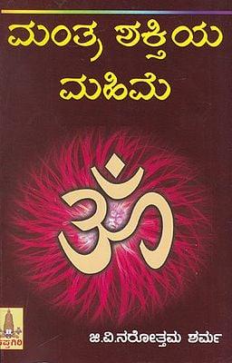 Mantra Shakthiya Mahimna (Kannada)