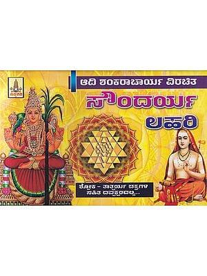 Shri Adi Shankaracharya Rachita Shri Soundarya Lahari (Kannada)