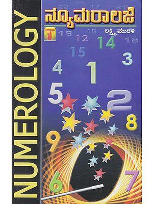 Numerology (Kannada)
