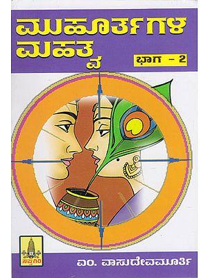 Muhurthagala Mahatva- Part- 2 (Kannada)