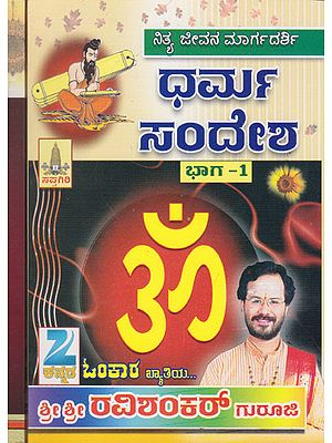 Dharma Sandesha (Set of 2 Volumes in Kannada)