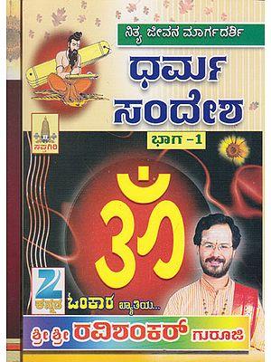 Dharma Sandesha (Set of 2 Volumes in Kannada)