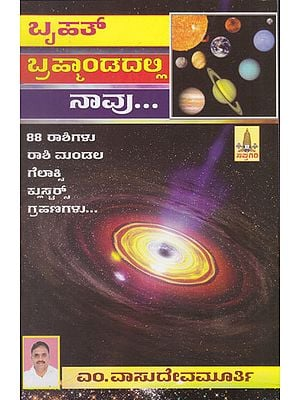 Bruhat Bramhandadalli Naavu (Kannada)
