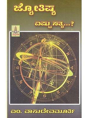 Jyothishya Yeshtu Sathya? (Kannada)